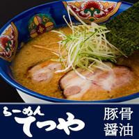 【札幌ラーメン てつや】 豚骨醤油ラーメン