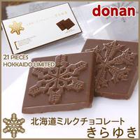 【道南食品】 北海道 ミルクチョコレート きらゆき 21枚入