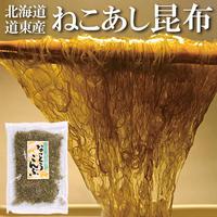 カネタ高橋商店 北海道 道東産 粘りが自慢 なっとうこんぶ ねこあし昆布 100%   北海道名物