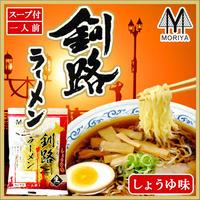 【割引送料込み】森谷 釧路ラーメン しょう油味 生麺 1食 150g ×5食セット<br>北海道4大ラーメンの一つ 釧路醤油ラーメン<br>