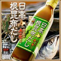 まるでん 日高根昆布だし 鮭魚醤 魚々紫配合 300ml 【ねこんぶだし ねこぶだし 調味料】