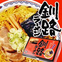 釧路ラーメン 醤油味 3食入<br>北海道4大ラーメンの一つ 釧路醤油ラーメン<br>