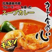 札幌 カレー食堂 心 【北海道スープカレー】