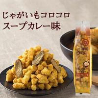 【 HORI -ホリ- 】北海道 じゃがいもコロコロ スープカレー味 170g