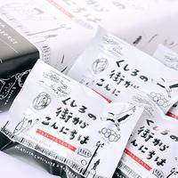 【北海道 釧路銘菓】 松屋 くしろの街から こんにちは 8個入 チョコレートとラズベリーの洋風まんじゅう