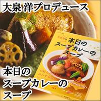 【ベル食品】<br>大泉 洋プロデュース 本日のスープカレーのスープ