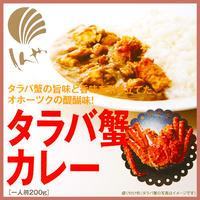 【しんや】 タラバ蟹カレー 200g  北海道ご当地カレー レトルト
