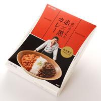【ベル食品】 鈴井貴之 プロデュース 森で生まれた 赤 × 黒 カレー