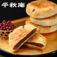 千秋庵 北海道銘菓 ノースマン 5個入