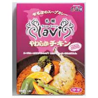 【札幌 lavi -ラヴィ-】 やわらかチキン スープカレー 【北海道札幌スープカレー】