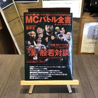 漢 a.k.a. GAMI監修『MCバトル全書』