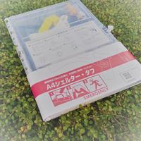 A4シェルター・タフ1個(クリックポスト送料全国一律200円企画)