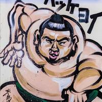木全靖陛 - ART WORK