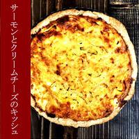 サーモンとクリームチーズのキッシュ(21㎝型1ホール)