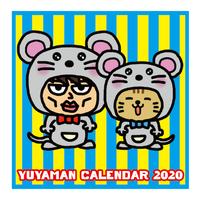 ユーヤマン・カレンダー2020