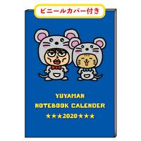 ユーヤマン・スケジュール帳2020