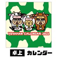 【卓上】ユーヤマン・カレンダー2021