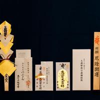 中護摩(ちゅうごま)