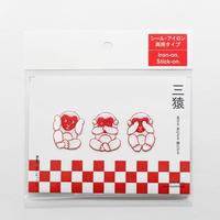京東都 ワッペン 三猿