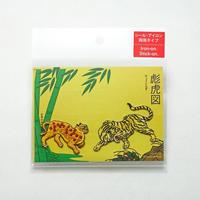 京東都 ワッペン彪虎図