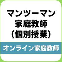 【マンツーマン】オンライン家庭教師【5才~中3】(月4回)※税込