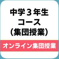 【集団授業】中学3年生コース(週4回)※税込