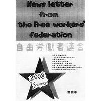 自由労働者連合 - Bottoms 創刊号 (Summer 2008) (自由労働者連合)