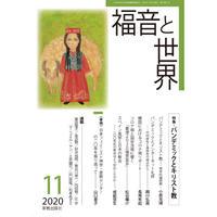 福音と世界2020年11月号 (新教出版社)
