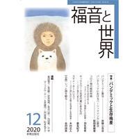 福音と世界2020年12月号 (新教出版社)