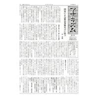 月刊情報紙「アナキズム」・第12号(月刊情報紙「アナキズム」誌編集委員会)