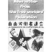 自由労働者連合 - Bottoms 第4号 (Spring 2009) (自由労働者連合)