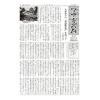 月刊情報紙「アナキズム」・第18号(月刊情報紙「アナキズム」誌編集委員会)