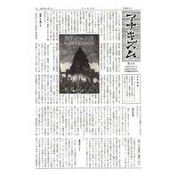 月刊情報紙「アナキズム」・第3号(月刊情報紙「アナキズム」誌編集委員会)