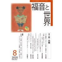 福音と世界2020年8月号 (新教出版社)