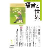 福音と世界2021年1月号 (新教出版社)