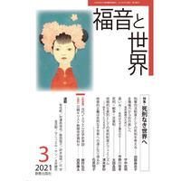 福音と世界2021年3月号 (新教出版社)