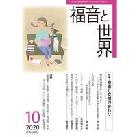 福音と世界2020年10月号 (新教出版社)