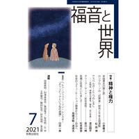 福音と世界2021年7月号 (新教出版社)