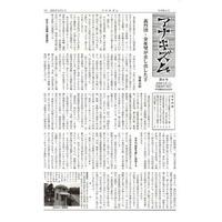 月刊情報紙「アナキズム」・第6号(月刊情報紙「アナキズム」誌編集委員会)