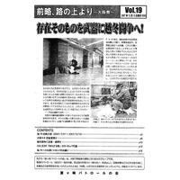 前略、路の上より ~大阪発~ Vol.19 Newsletter (釜ヶ崎パトロールの会)