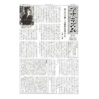 月刊情報紙「アナキズム」・第16号(月刊情報紙「アナキズム」誌編集委員会)