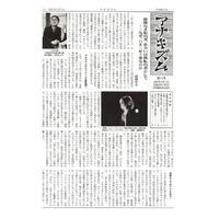 月刊情報紙「アナキズム」・第11号(月刊情報紙「アナキズム」誌編集委員会)