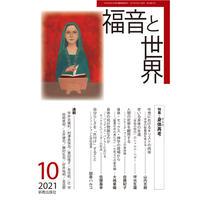 福音と世界2021年10月号 (新教出版社)