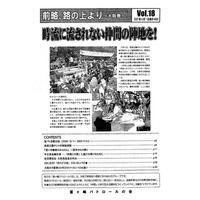 前略、路の上より~大阪発~ Vol.18 Newsletter (釜ヶ崎パトロールの会)