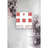 『釜ヶ崎語彙集1972-1973』 寺島珠雄編著 (新宿書房)