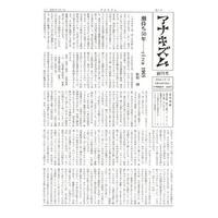 月刊情報紙「アナキズム」・創刊号(月刊情報紙「アナキズム」誌編集委員会)