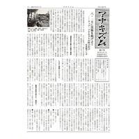 月刊情報紙「アナキズム」・第17号(月刊情報紙「アナキズム」誌編集委員会)
