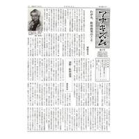 月刊情報紙「アナキズム」・第4号(月刊情報紙「アナキズム」誌編集委員会)