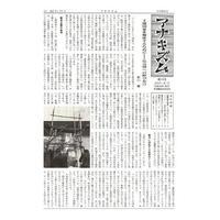 月刊情報紙「アナキズム」・第10号(月刊情報紙「アナキズム」誌編集委員会)