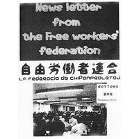 自由労働者連合 - Bottoms 第9号 (Summer 2010) (自由労働者連合)